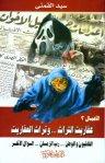 Qimni book 1